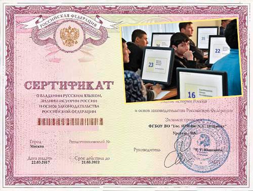 Сертификат и тестирование на ВНЖ