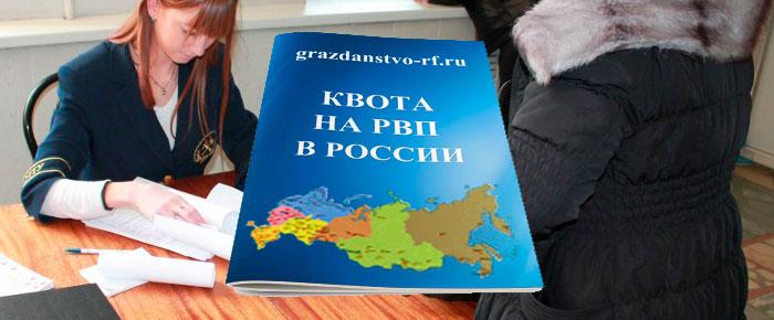 Квота на РВП в России