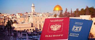 Израиль паспорта росии и израиля