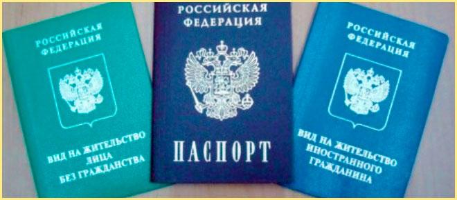 Паспотр РФ и виды на жительство