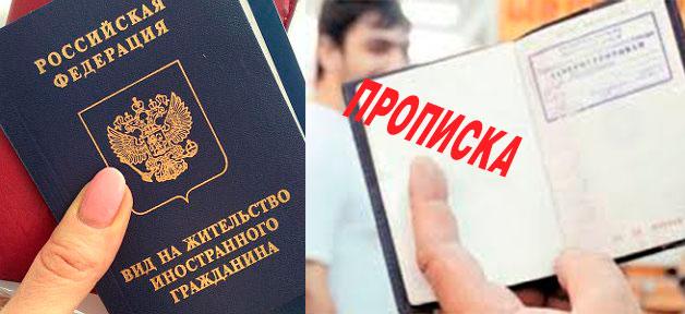 ВНЖ и РФ и прописка