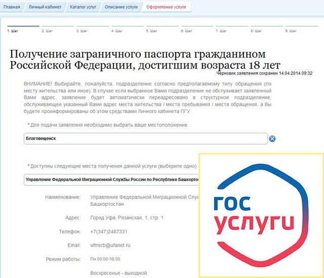 сайт Госуслуги, отправка заявления на загранпаспотр