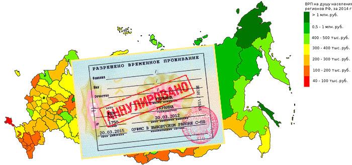 Регионы РФ и анулировано РВП