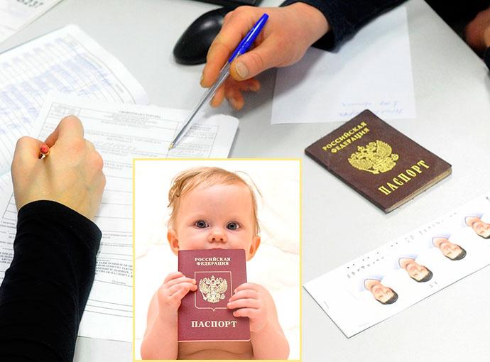 Ребонок и оформление гаржаства паспорт РФ