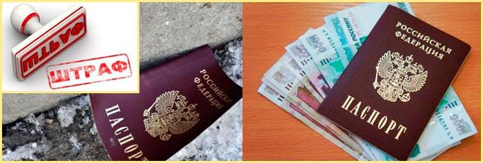 Потерянный паспорт и штраф