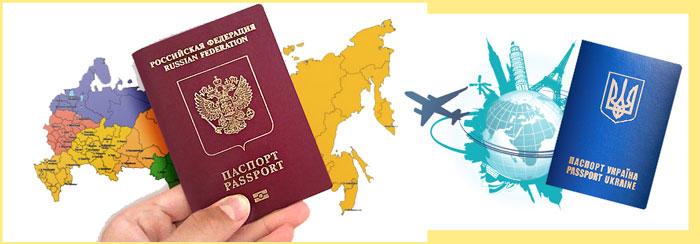 Переезды и загранпаспорта Украины и России