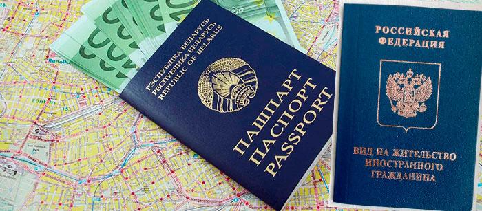 Карта, паспорт белоруса и вид на жительство в РФ