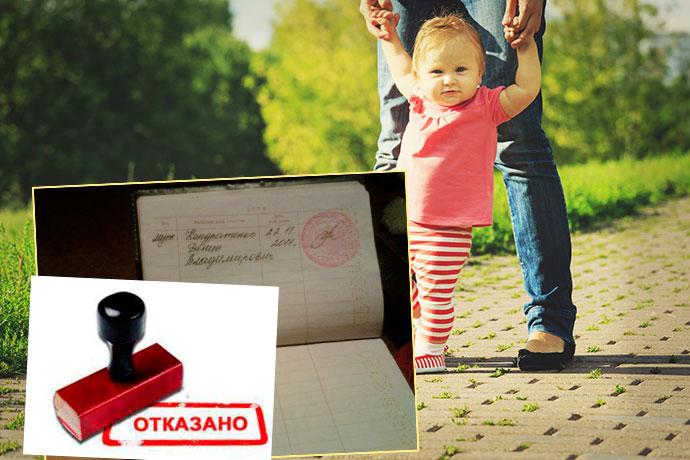 Ребенок с родителем и отказано в отметке в паспорт