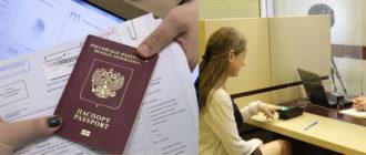 Подача азявления, отпечатки пальцев на загранпаспорт