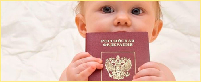 Ребенок и паспорт РФ