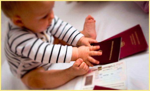 Ребенок и РВП документ