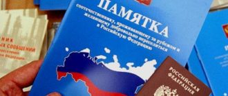 Памятка о пеерселеии соотечественников и паспорт РФ
