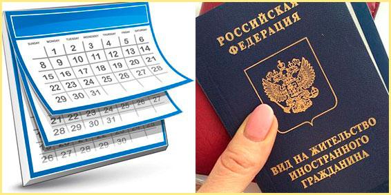 Календарь и вид на жительство РФ