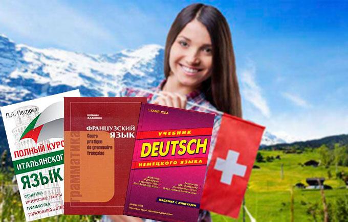 Девушка с ложком швейцарии и учебники языков: неецки, французкий и итальянский