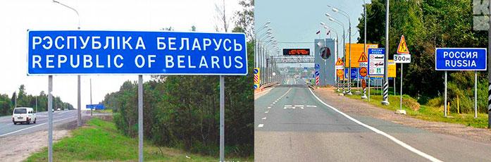 Въезд в Белоруссиию и в Россию