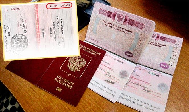 Открытые паспорта