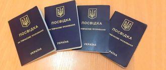 Удостовирения о временном проживании в Украине