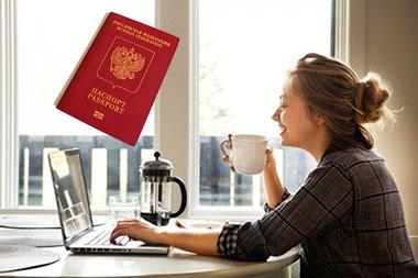 Проврека готовносит паспорта на сайте