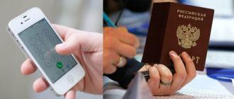 Набор номера на телефоне и пспорт РФ