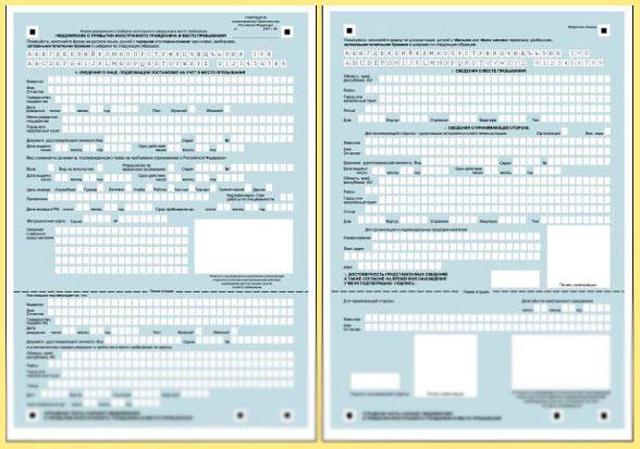 анкета временнйо регистрации в РФ