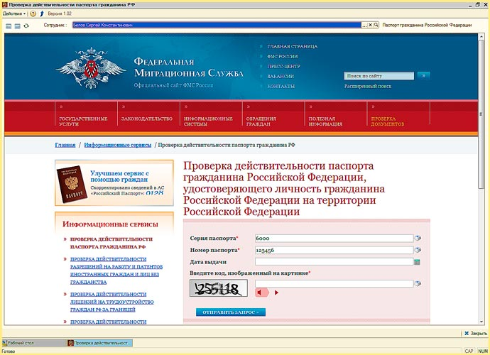 Страница сайта ФМС