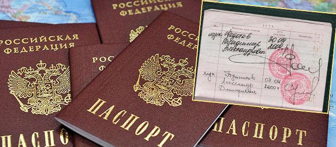 """Паспорта РФ и графа """"дети"""""""