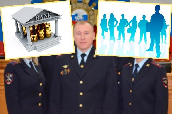Службы МВД, банк и работодатели