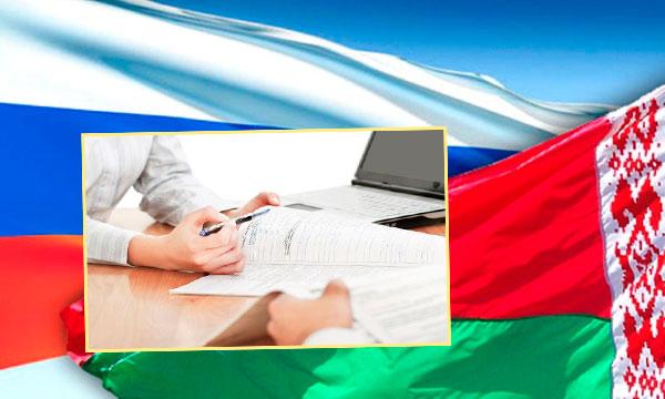 Флига белорусии и России и регистрация