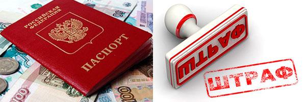 Паспорт, деньги и штраф