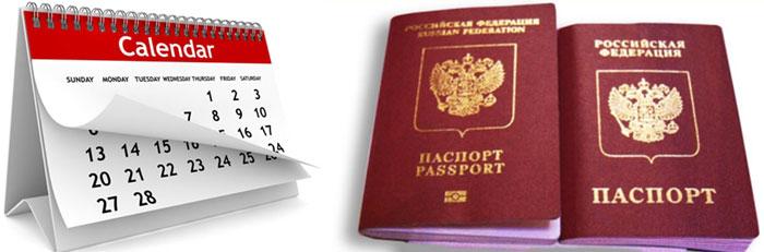 Календарь и загранпаспорта