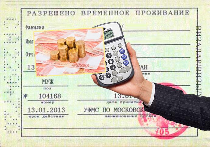 РВП, калькулятор и деньги