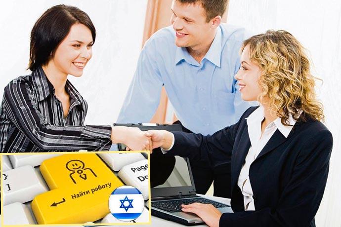 Поиск работы в Израиле и собеседование