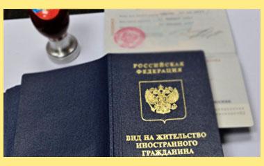 Штамп и РФ вид на жительство