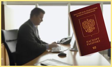 Онлайн оформление загранпаспорта РФ