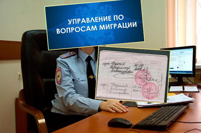 УВМ и отметки детей в паспорте РФ