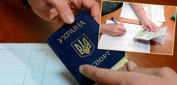 Подавать паспорт Украины и заполнять документы