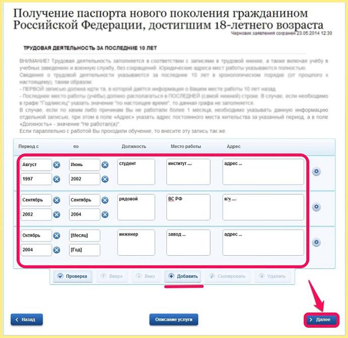 Заполнение заявки на паспорт на сайте Госуслуги