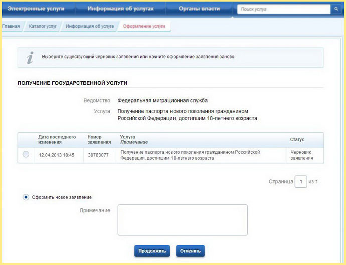Отправить заявку на паспорт на сайте Госуслуги