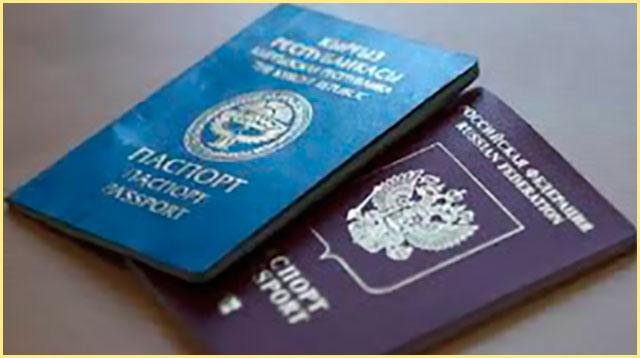 Паспорта РФ и Таджикистана