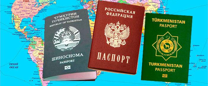 Карта и паспорта Рф Таджикистана и Туркменистана
