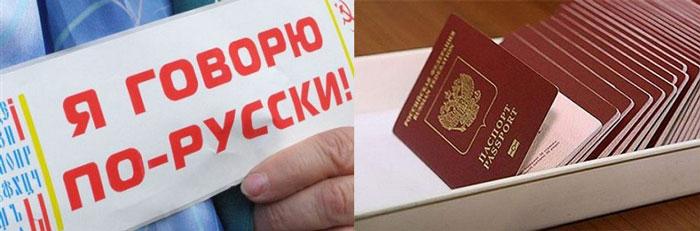 Я говорю по русски и паспорта РФ