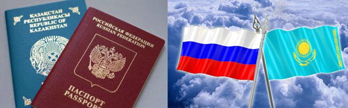 Флаги и паспорта Казастана и РФ