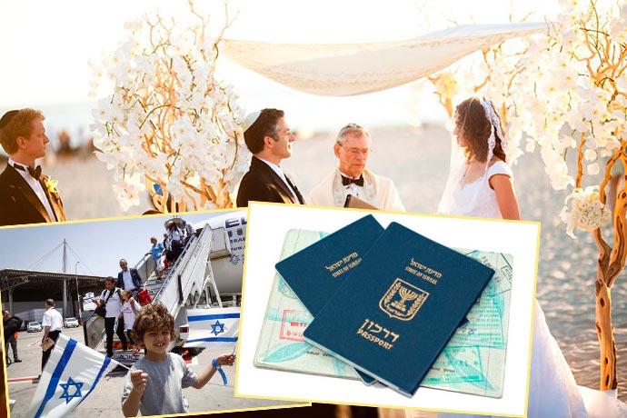 Свадьба, репатриация и паспорт гражданина Израиля