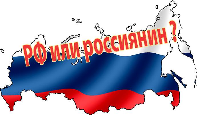 РФ или россиянин в анкете