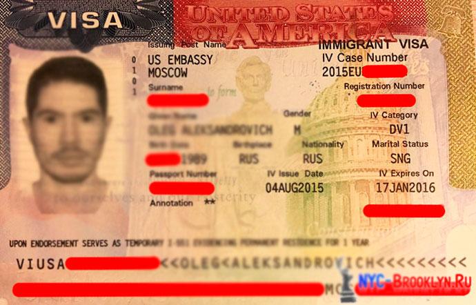 Виза эмигранта в США