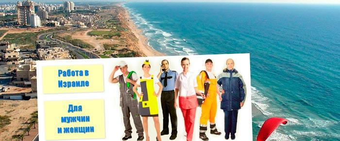 Израиль и работники