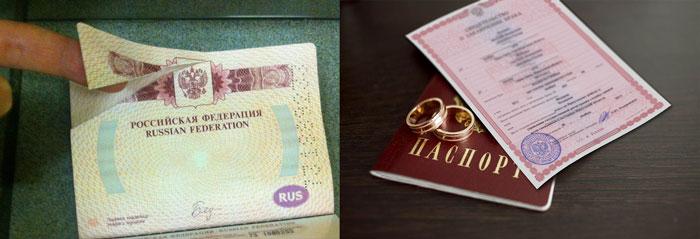 Смена паспорта при бракосочетании и порче документа