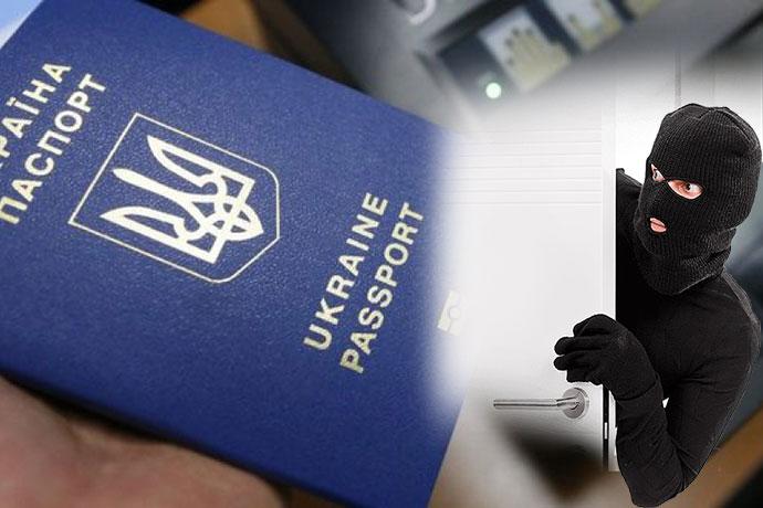 Загранпаспорт Украины и вор
