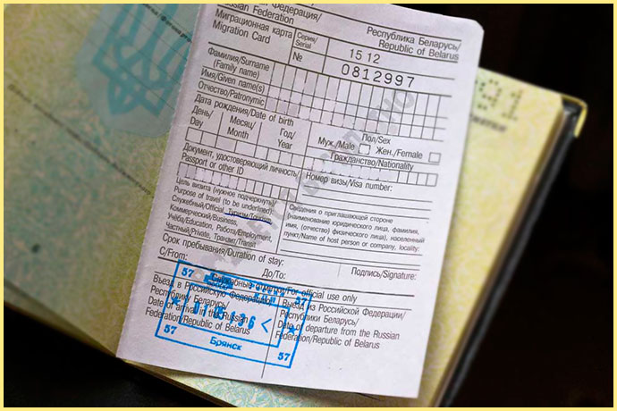 Паспорт Украины и миграционная карта