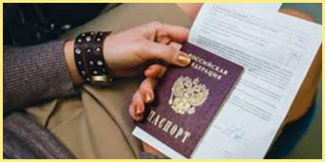 Паспорт и заявление в руках
